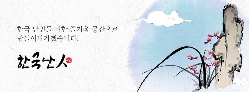한국 난인들 위한 즐거움 공간으로 만들어나가겠습니다. 한국난인